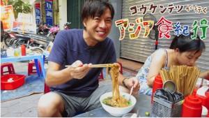 料理研究家コウケンテツの食の旅、今回はチェンマイ