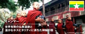 日本人観光客はミャンマー旅行のビザが免除されます!(今日から1年間限定)