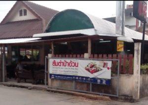 ビアンブア通りのソムタム・パムアン