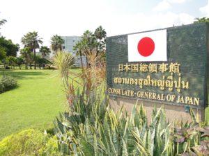 在タイ大使館からのお知らせ