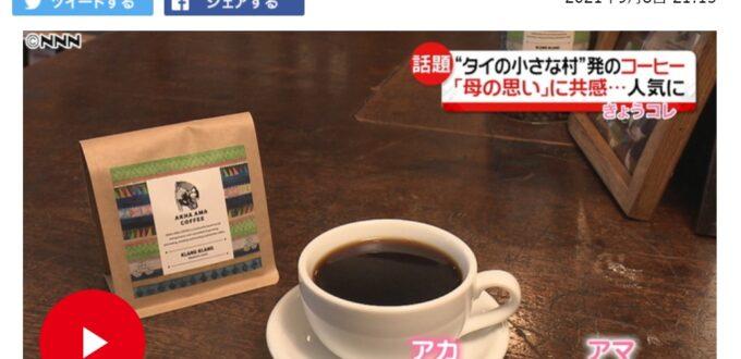 akhaamacoffee